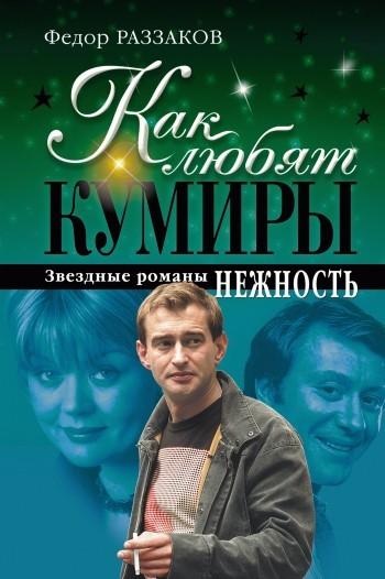Обложка книги Нежность, автор Раззаков, Федор