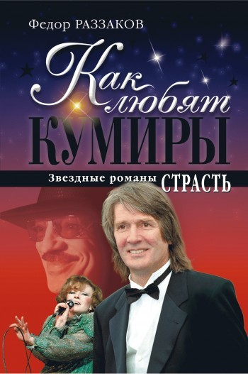 Федор Раззаков - Страсть