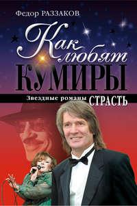Раззаков, Федор  - Страсть