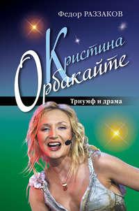 Раззаков, Федор  - Кристина Орбакайте. Триумф и драма