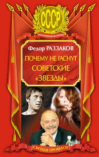 Раззаков, Федор  - Почему не гаснут советские «звезды»
