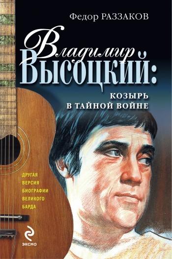 Федор Раззаков - Владимир Высоцкий: козырь в тайной войне