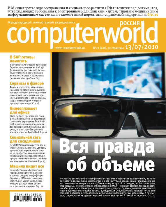 Журнал Computerworld Россия №22/2010