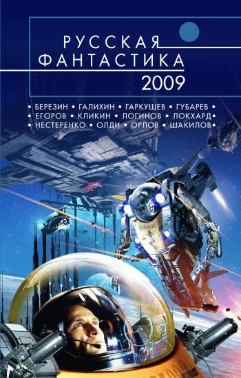 Евгений Гаркушев Три измерения времени