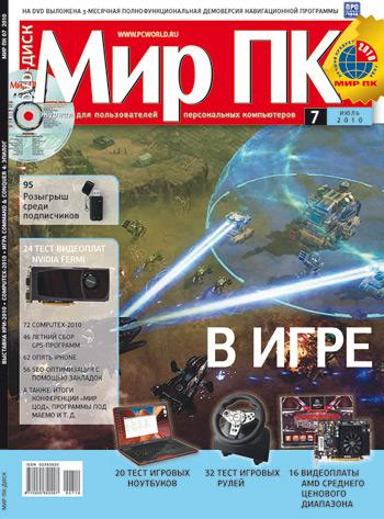 Журнал «Мир ПК» №07/2010
