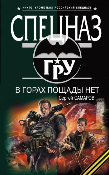 Сергей Самаров В горах пощады нет сергей самаров возраст гнева