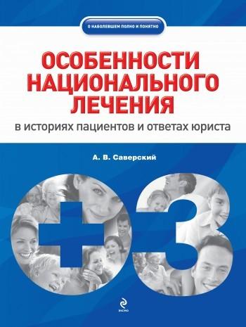Александр Саверский Особенности национального лечения: в историях пациентов и ответах юриста цена 2017