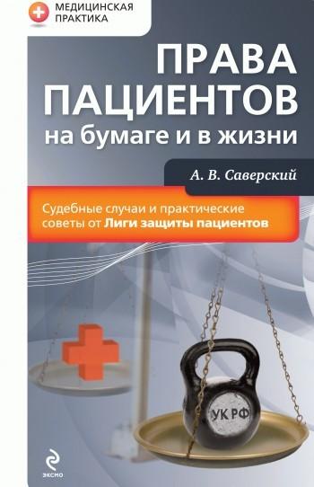 Александр Саверский - Права пациентов на бумаге и в жизни