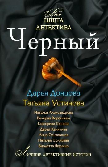 Обложка книги Квадрат любви и ненависти, автор Вербинина, Валерия