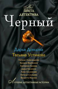 Солнцева, Наталья  - Золотой павлин