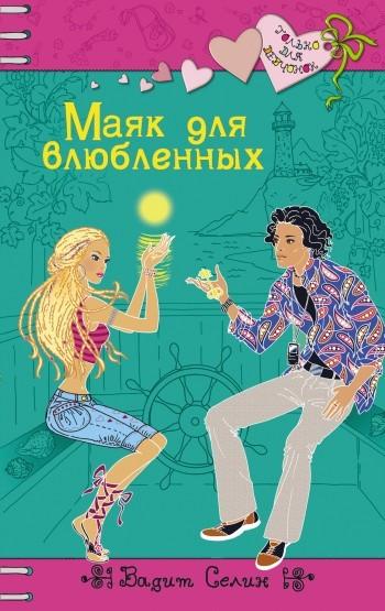 Маяк для влюбленных ( Вадим Селин  )