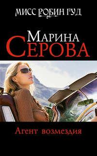 Серова, Марина  - Агент возмездия