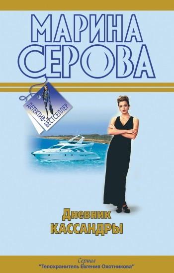 Марина Серова Непростое украшение марина серова клад белой акулы