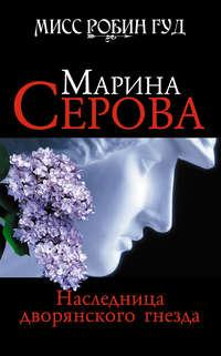 Серова, Марина  - Наследница дворянского гнезда