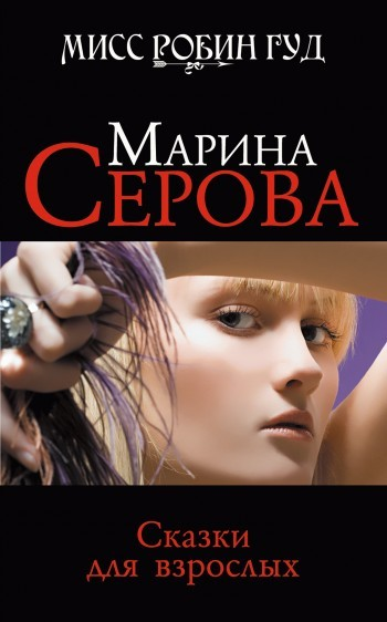 Обложка книги Сказки для взрослых, автор Серова, Марина