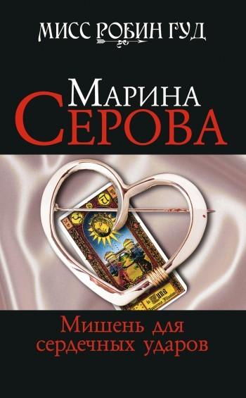 Обложка книги Мишень для сердечных ударов, автор Серова, Марина