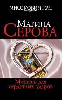 Серова, Марина  - Мишень для сердечных ударов