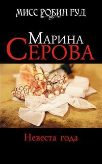 Серова, Марина  - Невеста года