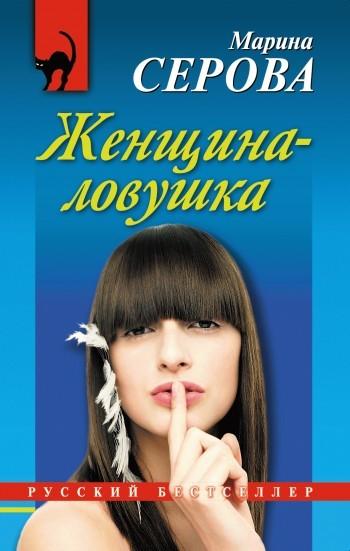 яркий рассказ в книге Марина Серова