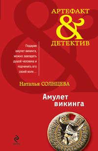 Солнцева, Наталья  - Амулет викинга (сборник)