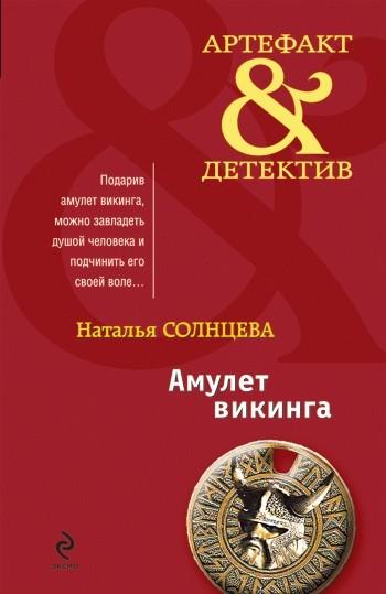 Наталья Солнцева Медальон наталья солнцева печать фараона