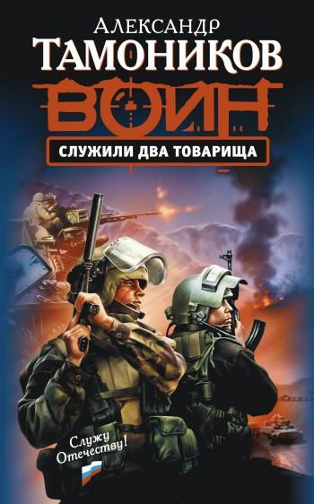 Александр Тамоников бесплатно