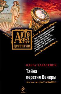 Тарасевич, Ольга  - Тайна перстня Венеры