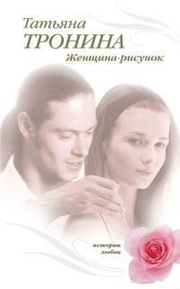 Тронина, Татьяна  - Женщина-рисунок
