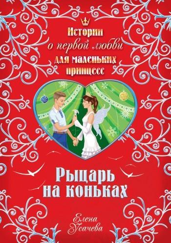 Елена Усачева - Рыцарь на коньках