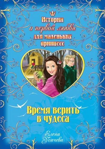 Обложка книги Время верить в чудеса