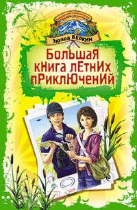 Веркин, Эдуард  - Большая книга летних приключений
