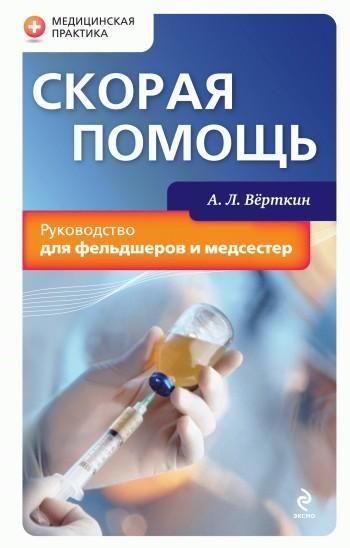 Аркадий Верткин - Скорая помощь. Руководство для фельдшеров и медсестер