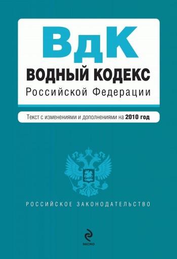 Водный кодекс Российской Федерации с изменениями и дополнениями на 2010 год LitRes.ru 44.000