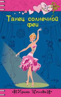 Щеглова, Ирина  - Танец солнечной феи