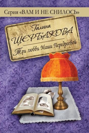 быстрое скачивание Галина Щербакова читать онлайн