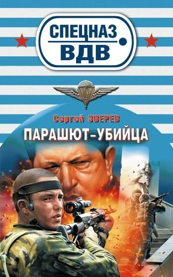 Сергей Зверев Парашют-убийца