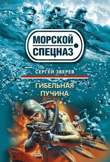 Сергей Зверев Гибельная пучина зверев с скаты против пиратов