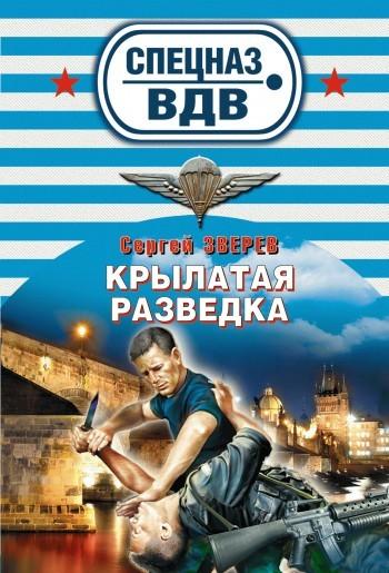 Сергей Зверев Крылатая разведка вальд инга суперкуб в рыцарском замке