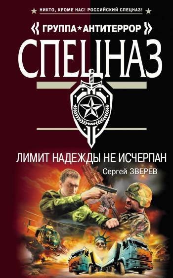 Скачать Лимит надежды не исчерпан бесплатно Сергей Зверев