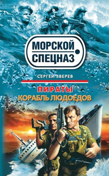 обложка электронной книги Корабль людоедов