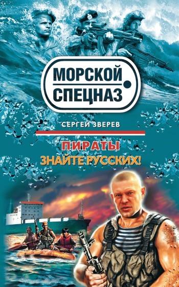 Сергей Зверев Знайте русских!