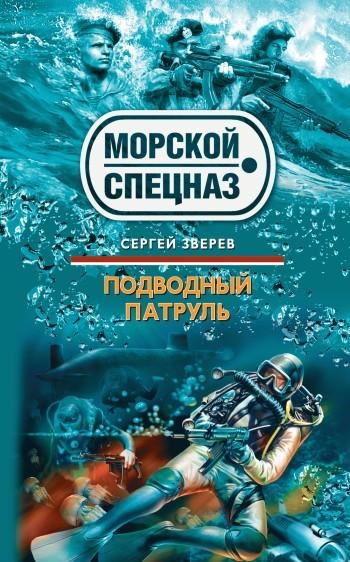 Сергей Зверев Подводный патруль ва банк секция 3 мест art vision 139 шатура ва банк