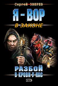 Зверев, Сергей  - Разбой в крови у нас