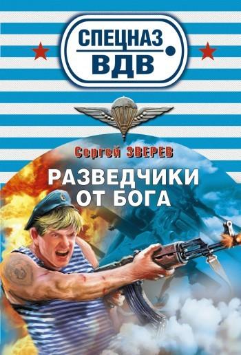 Сергей Зверев Разведчики от бога сергей зверев агент без прикрытия