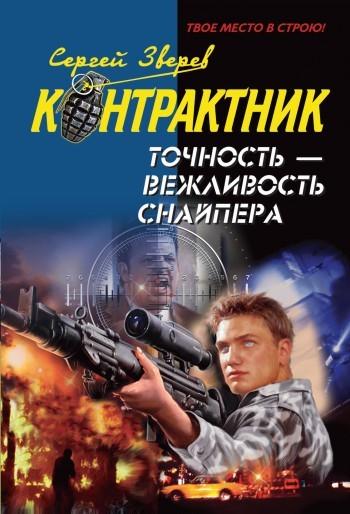 обложка электронной книги Точность – вежливость снайпера