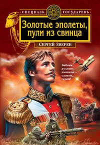Зверев, Сергей  - Золотые эполеты, пули из свинца