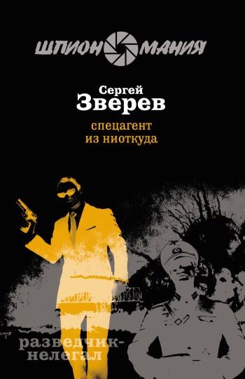 Сергей Зверев Спецагент из ниоткуда