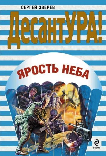 Скачать Ярость неба бесплатно Сергей Зверев