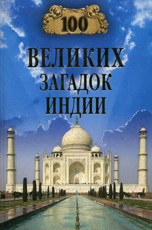 Скачать Автор не указан бесплатно 100 великих загадок Индии