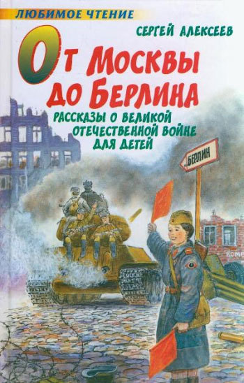 Сергей Алексеев - От Москвы до Берлина